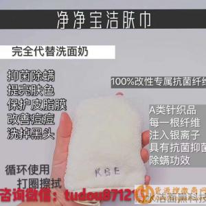 (新手必看)净净宝卸妆巾怎么使用